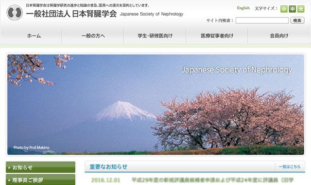 一般社団法人 日本腎臓学会